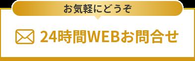 お問い合わせ・体験ご予約受付中!