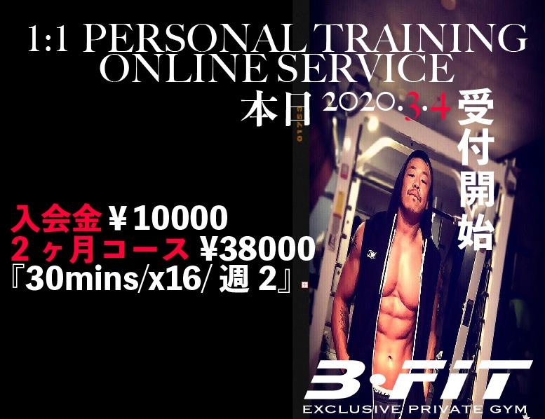 オンライントレーニング